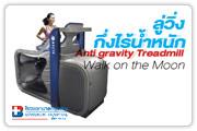 ลู่วิ่งกึ่งไร้น้ำหนัก (Anti-Gravity Treadmill)