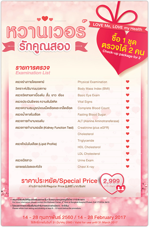 Special Promotions for Mother Day