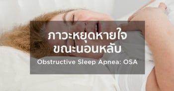 ภาวะหยุดหายใจขณะนอนหลับ (Obstructive Sleep Apnea: OSA)
