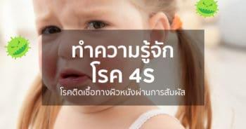 โรค 4S (Staphylococcal Scalded Skin Syndrome : SSSS)