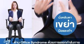 ต้าน Office Syndrome ด้วยการออกกำลังกาย