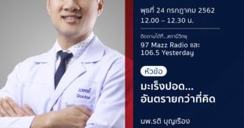 Doctor On Air | ตอน มะเร็งปอด...อันตรายกว่าที่คิด โดย นพ.รติ บุญเรือง