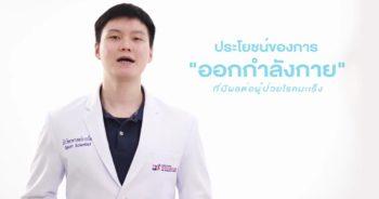 Living Well - การออกกำลังกาย กับ ผู้ป่วยโรคมะเร็ง