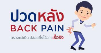 ปวดหลัง (Back pain)