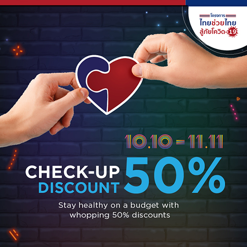 Check-up discount 50%